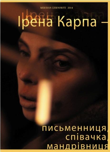 """Купить книгу """"Ірена Карпа - письменниця, співачка, мандрівниця"""""""