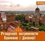 Резиденція митрополитів Буковини і Далмації. Путівник