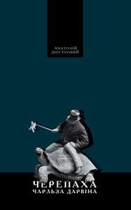 """Купить книгу """"Черепаха Чарльза Дарвіна"""""""