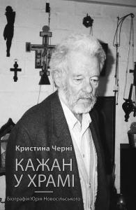 """Купить книгу """"Кажан у храмі. Біографія Юрія Новосільського"""""""