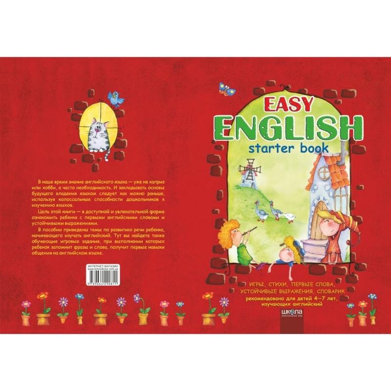 """Купить книгу """"Eesy English"""""""