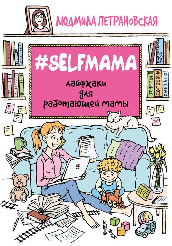 """Купить книгу """"#Selfmama. Лайфхаки для работающей мамы"""""""