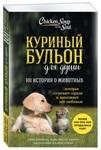 Куриный бульон для души. 101 история о животных