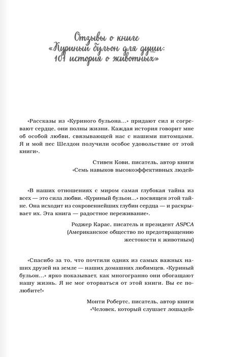 """Купить книгу """"Куриный бульон для души. 101 история о животных"""""""