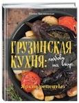 Грузинская кухня. Любовь на вкус