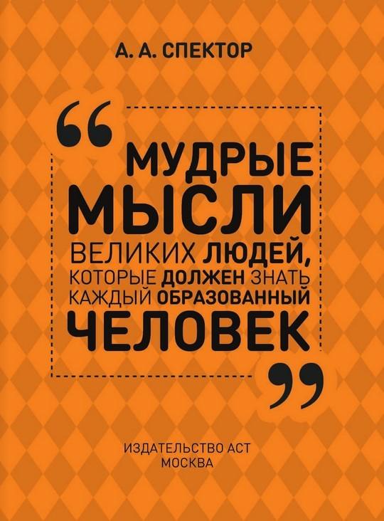 """Купить книгу """"Мудрые мысли великих людей, которые должен знать каждый образованный человек"""""""