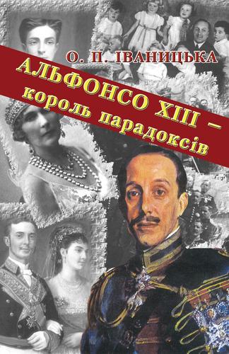 """Купить книгу """"Альфонсо ХІІІ - король парадоксів"""""""