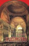 Візантиністика