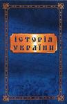 """Купить книгу """"Історія України від найдавніших часів до сьогодення"""""""
