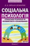Соціальна психологія. Книга 1. Соціальна психологія особистості і спілкування