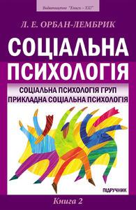 """Купить книгу """"Соціальна психологія. Книга 2. Соціальна психологія груп. Прикладна соціальна психологія"""""""