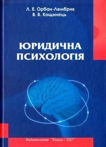 """Купить книгу """"Юридична психологія"""""""
