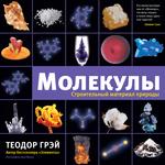 Молекулы. Строительный материал