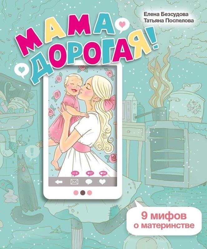 """Купить книгу """"Мама дорогая! 9 мифов о материнстве"""""""