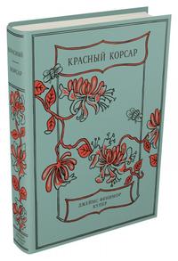 """Купить книгу """"Красный Корсар"""""""