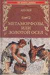 Метаморфозы или Золотой осел