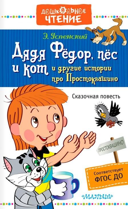 """Купить книгу """"Дядя Фёдор, пёс и кот и другие истории про Простоквашино"""""""