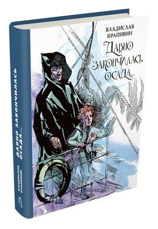"""Купить книгу """"Давно закончилась осада... Севастопольская фантазия"""""""