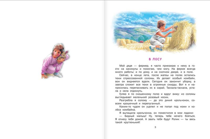 """Купить книгу """"Маруся - подружка всех зверят. В лесу. В деревне"""""""