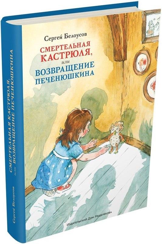 """Купить книгу """"Смертельная кастрюля, или Возвращение Печенюшкина"""""""
