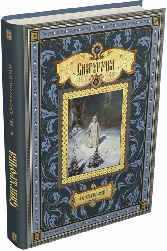 """Купить книгу """"Снегурочка. Весенняя сказка в четырёх действиях с прологом"""""""