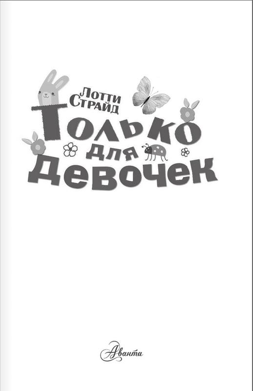 """Купить книгу """"Только для девочек"""""""
