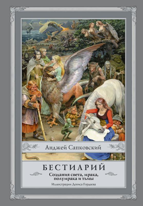 """Купить книгу """"Бестиарий. Создания света, мрака, полумрака и тьмы"""""""