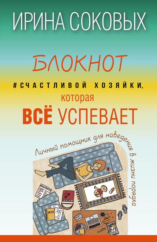 """Купить книгу """"Блокнот #Cчастливой хозяйки, которая всё успевает"""""""
