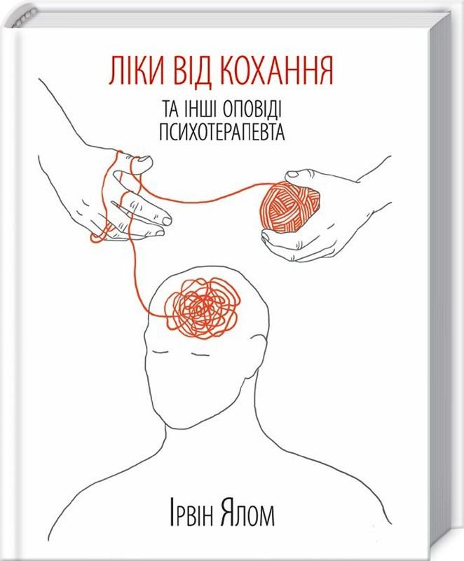 Ліки від кохання та інші оповіді психотерапевта - купить и читать книгу