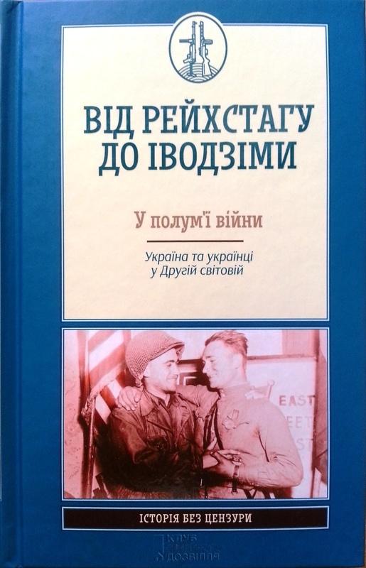 Від Рейхстагу до Іводзіми. У полум'ї війни. Україна та українці у Другій світовій - купить и читать книгу