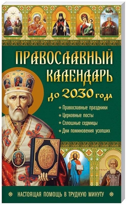 """Купить книгу """"Православный календарь до 2030 года"""""""