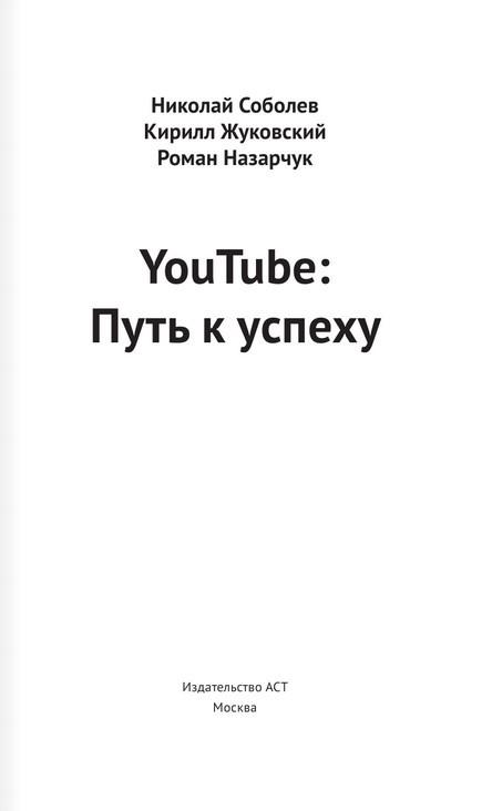 """Купить книгу """"YouTube. Путь к успеху. Как получать фуры лайков и тонны денег"""""""