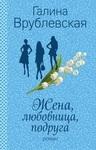 Жена, любовница, подруга