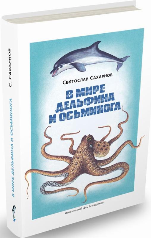 """Купить книгу """"В мире дельфина и осьминога"""""""