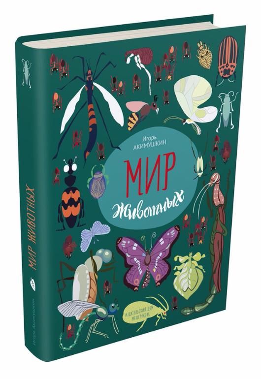 """Купить книгу """"Мир животных. Книга пятая. Рассказы о насекомых"""""""