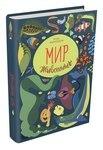 Мир животных. Книга четвертая. Рассказы о змеях, крокодилах, черепахах, лягушках, рыбах