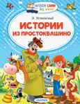 """Купить книгу """"Истории из Простоквашино"""""""