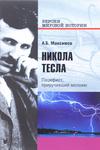 Никола Тесла. Пацифист, приручивший молнию
