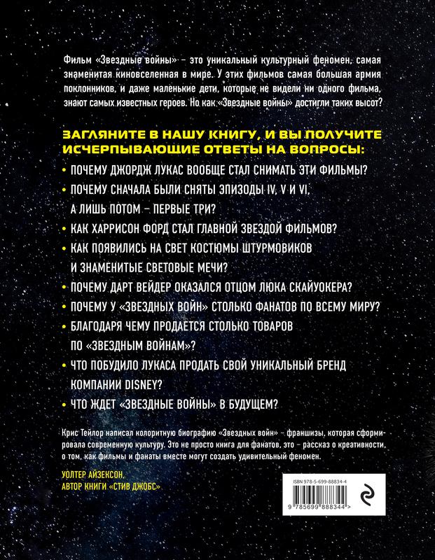 """Купить книгу """"Как """"Звездные Войны"""" покорили Вселенную"""""""