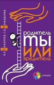 """Купить книгу """"Родитель ты или вредитель"""""""