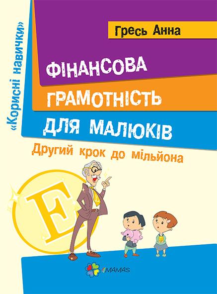 """Купить книгу """"Фінансова грамотність для малюків. Другий крок до мільйона"""""""