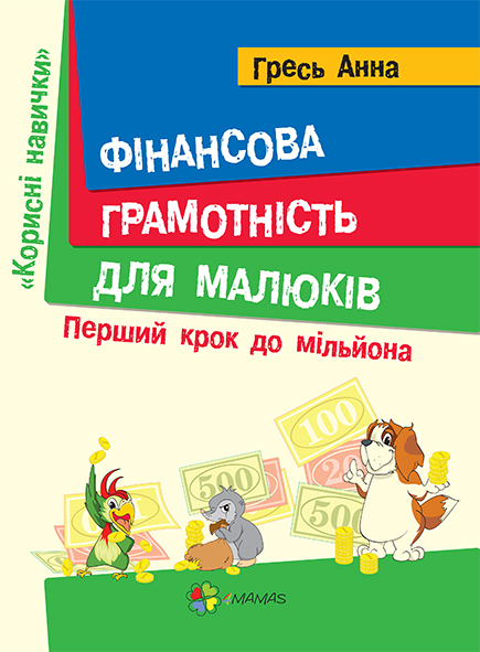 """Купить книгу """"Фінансова грамотність для малюків. Перший крок до мільйона"""""""