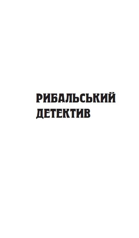 """Купить книгу """"Шерлок Холмс на форумі видавців"""""""