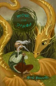 """Купить книгу """"Місце для дракона"""""""