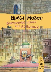 """Купить книгу """"Фантастичні історії на добраніч"""""""