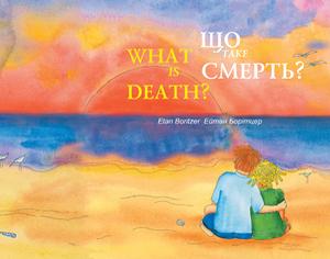 """Купить книгу """"Що таке смерть?"""""""