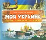 Моя Украина