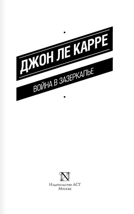 """Купить книгу """"Война в Зазеркалье"""""""