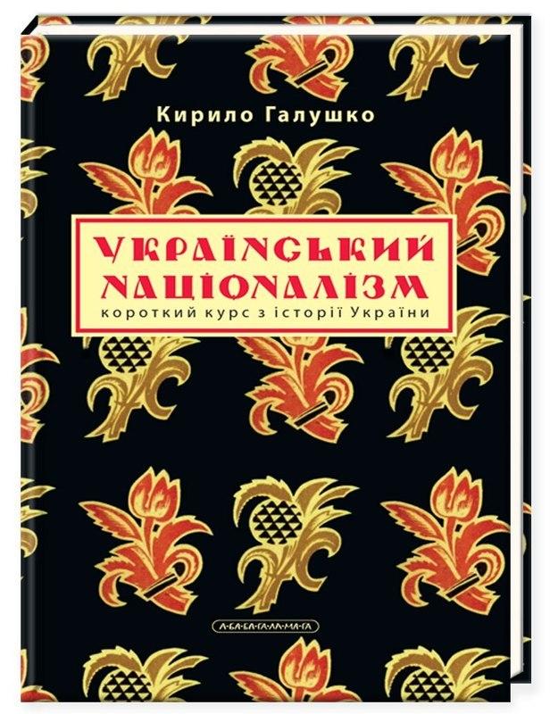 """Купить книгу """"Український націоналізм. Короткий курс з історії України"""""""