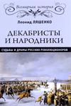 Декабристы и народники. Судьбы и драмы русских революционеров